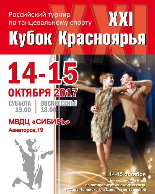 The Cup of Krasnoyarsk Region